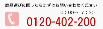 商品選びに困ったらまずはお問い合わせください 0120-40-2200